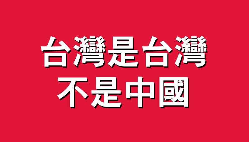 taiwan is taiwan2.jpg